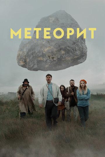 Метеорит (2020) » KinoGo.la
