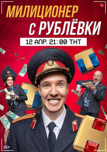 Без и торрент 2 скачать рублевки сезон с цензуры 1 полицейский Скачать торрент
